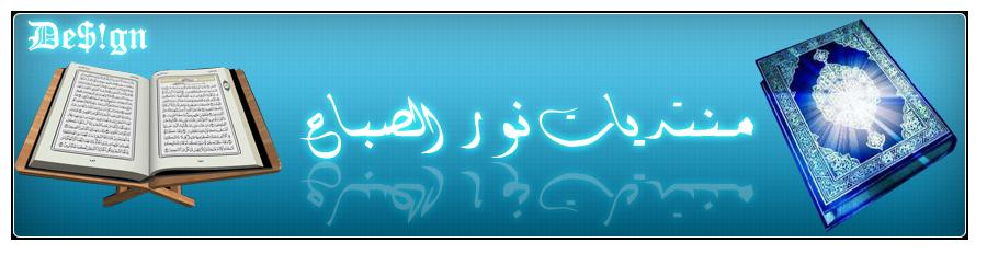 educ21 نـور الصباح