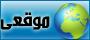 http://msad.ahlamontada.com