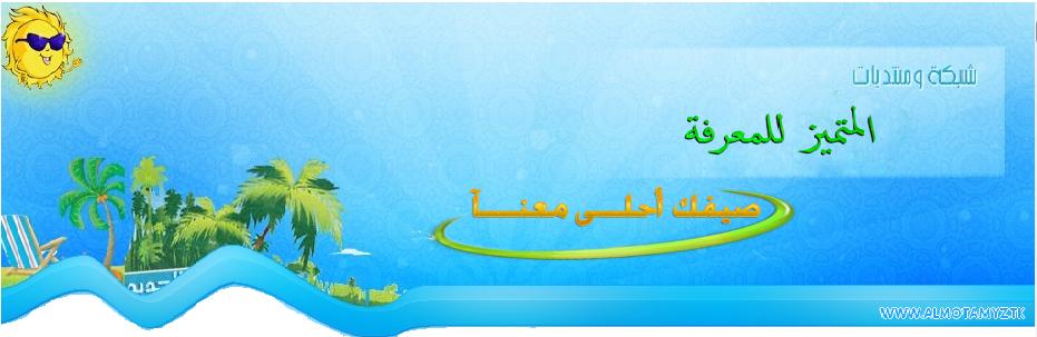 منتدى الجلفة لكل الجزائريين والعرب