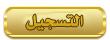 التسجيل