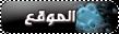 http://al-lail.yoo7.com