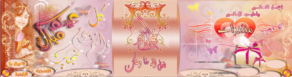 مضايف عشائر بني سعيد (الغنايم)  عشائر بلا د الشام  وفروعها