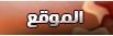 http://alep.3arabiyate.net