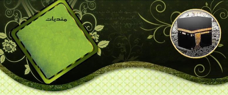 منتدى نور اليقين اسلامي تربوي