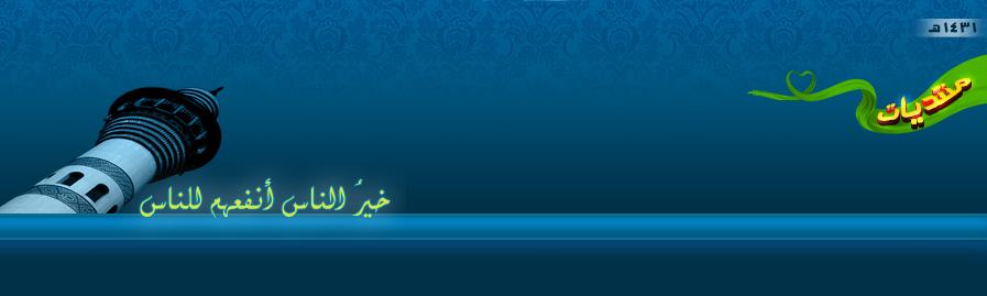 منتديات احمد الخطيب