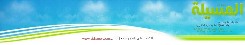 منتدى الوميض العربي
