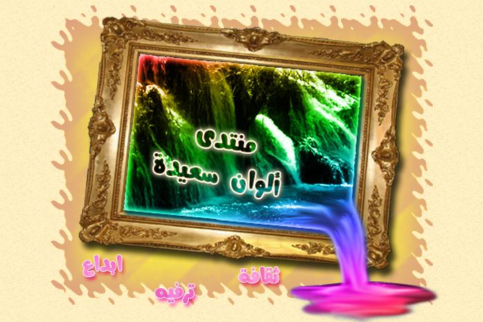 منتديات ألوان سعيدة للثقافة والابداع
