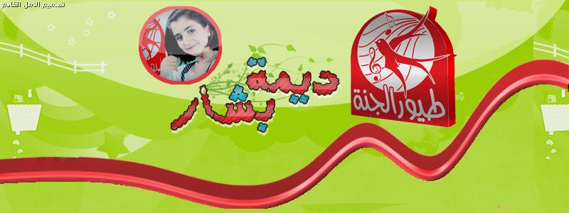 منتدى ديمه بشار