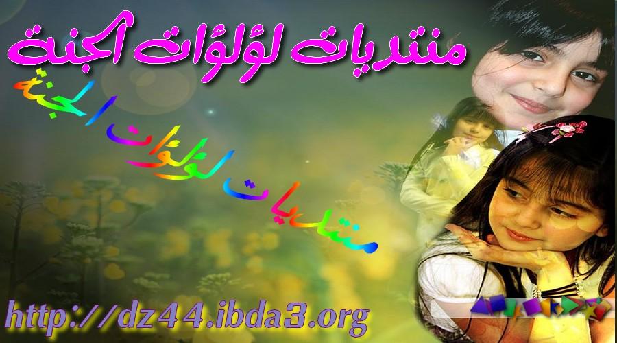 منتدى الفتاة المسلمة