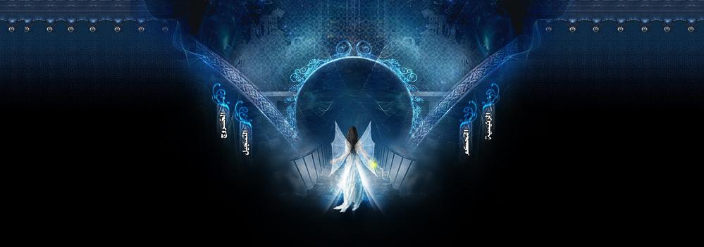 ₪®ç₪§‰§..®»₪ أميرة المنتديات ₪«®..§‰§₪ç®₪