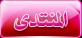 http://bant.ahlamountada.com
