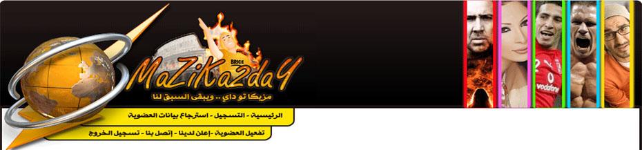 مزيكا تو داي|افلام عربي|افلام اجنبي|العاب|برامج
