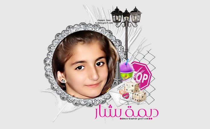 مُجتمع ديمآ بشار © ,