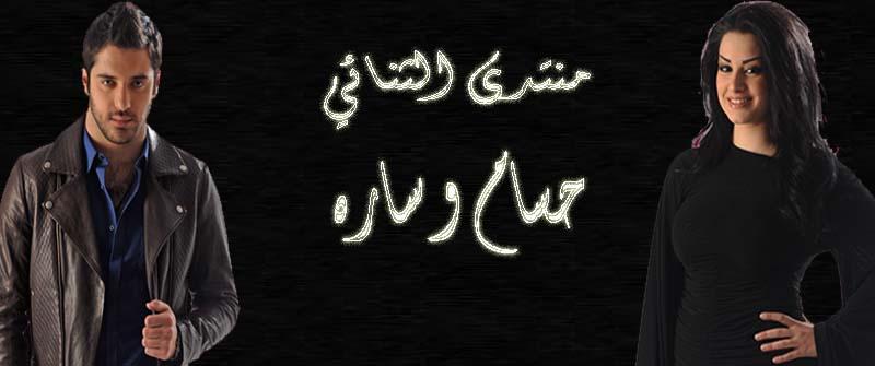 منتدى الثنائي سارة فرح & حسام طه