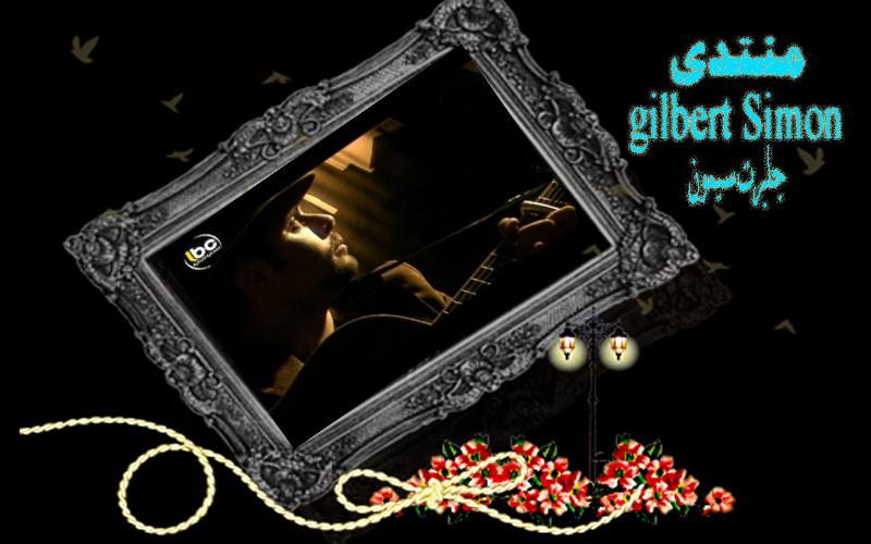 منتدى جلبرت سيمون gilbert Simon