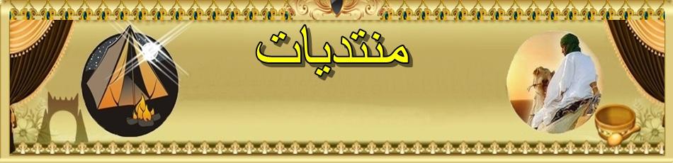 منتدانــــــــــــــا