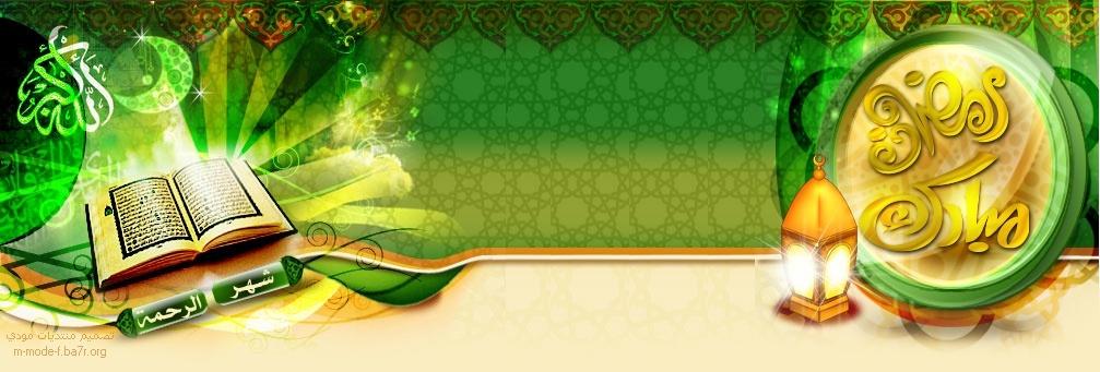 نفحات اسلاميه