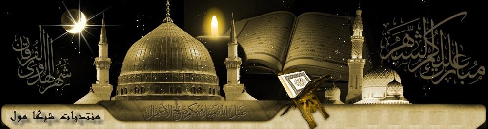 منتدى الفكر الاسلامي خصائصه واتجاهاته المعاصرة
