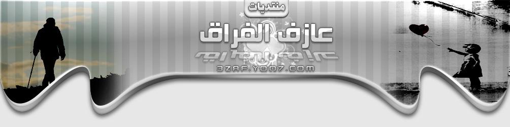 بـــغــداد جــنــة الاحـلام