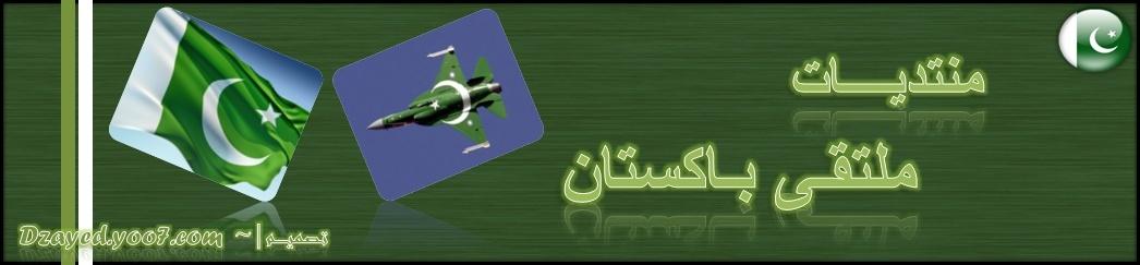 منتديات الثقافة الإسلامية العالمية