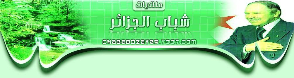منتدى شباب الجزائر