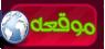 http://ahli1saudi.forumarabia.com