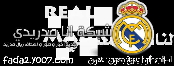 منتدى الملكي ريال مدريد