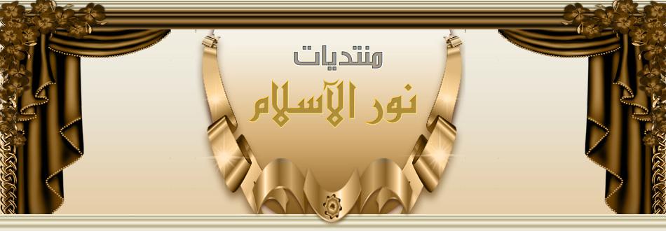 نـــــــور الاســــــــلام