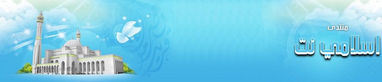زهر الإسلام
