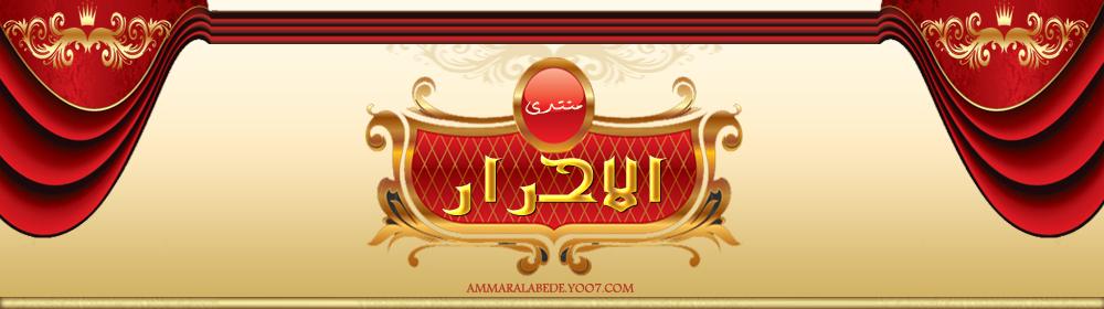 منتدى الشيخه الروحانيه ام مهندالسروري00967771350409