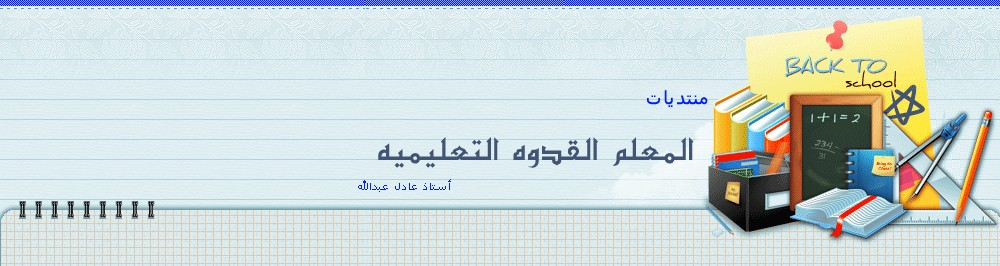 نــــادي الصيـــــــدلـــــــه
