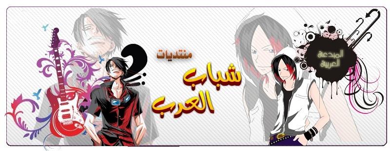 منتدى شباب العرب