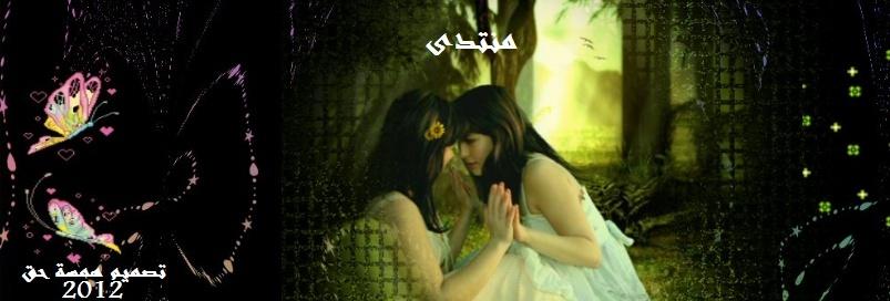 {¤} الــحــب الوحــيــد {¤}