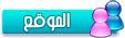 http://kitaby.forumactif.com