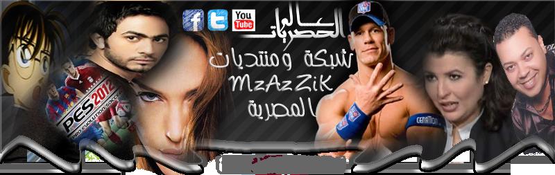 شبكة ومنتديات مزازيك المصرية