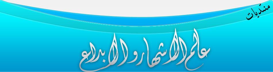 العرب نات