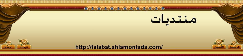 مجمع درهم التعليمي
