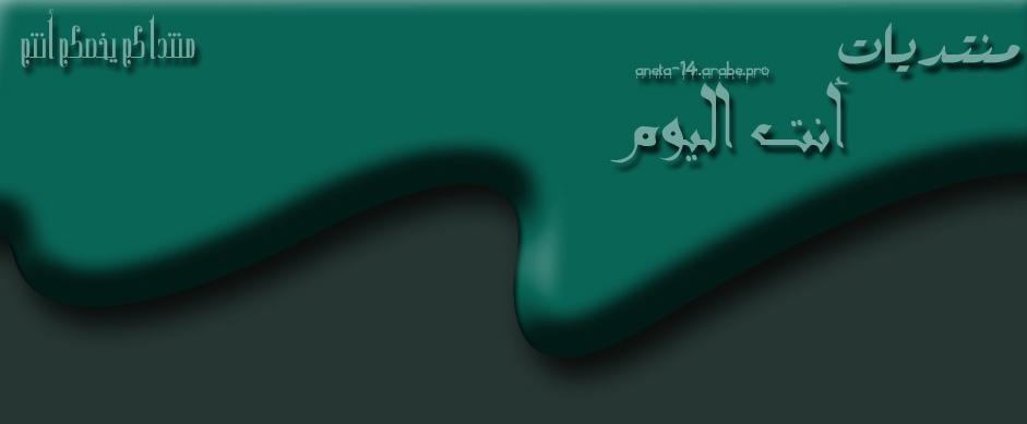 منتدى الطالب العربي 2