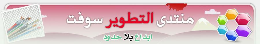 منتديات سوفت العرب || Soft Arab