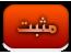 مـــتـــبــــث
