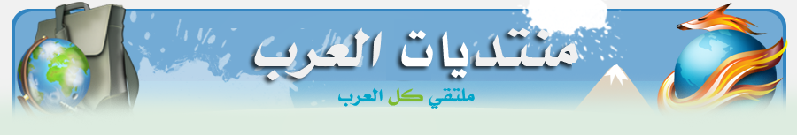 منتديات ورود العرب