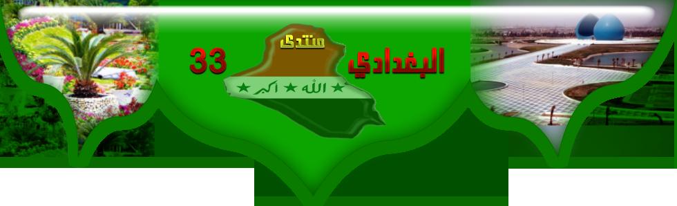 منتديــــات البغدادي 33