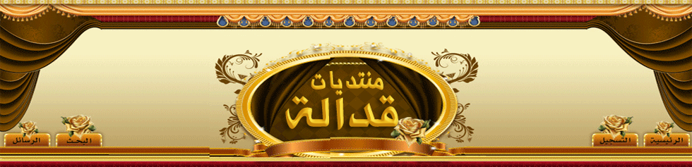 منتديات العراق ناصر الخزعلي