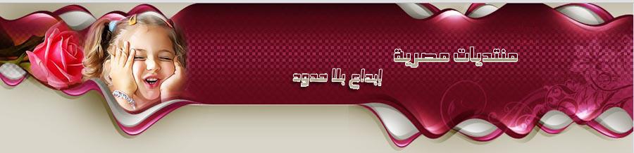 منتديات المصرى افندينا || منتديات مصرية متميزة