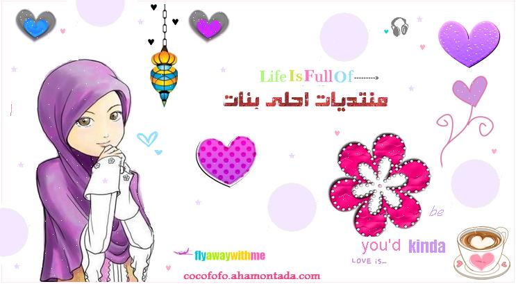 بنــــ عالم أحلى ــــوتة