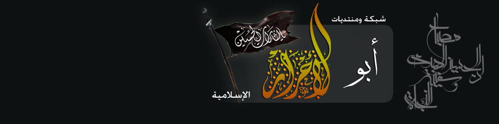 شبكة ابو الاحرار الاسلاميه