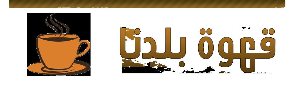 صحيفة الوسط العمانيه