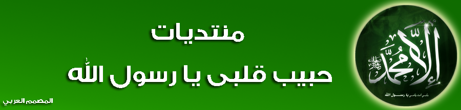 منتدى محاسب /محمدعبدالرشيدعلى - لخدمات قرية دملو