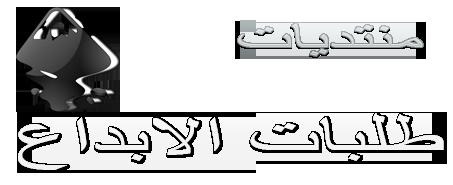المنتدى التعليمى الأول فى مصر