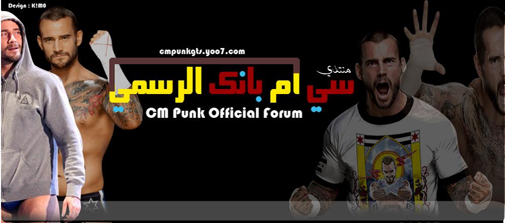 منتدى سي ام بانك الرسمي | CM Punk Official Forum